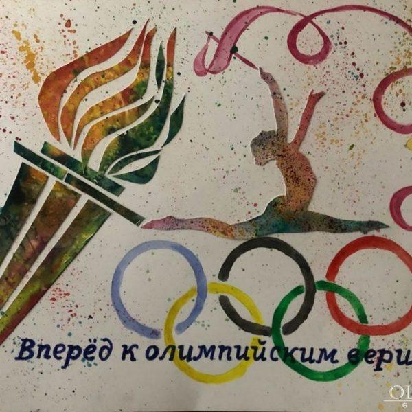 «Вперед, к олимпийским вершинам!» Володько Георгий 5 лет, ГУО Ясли-сад №4 г. Могилёв