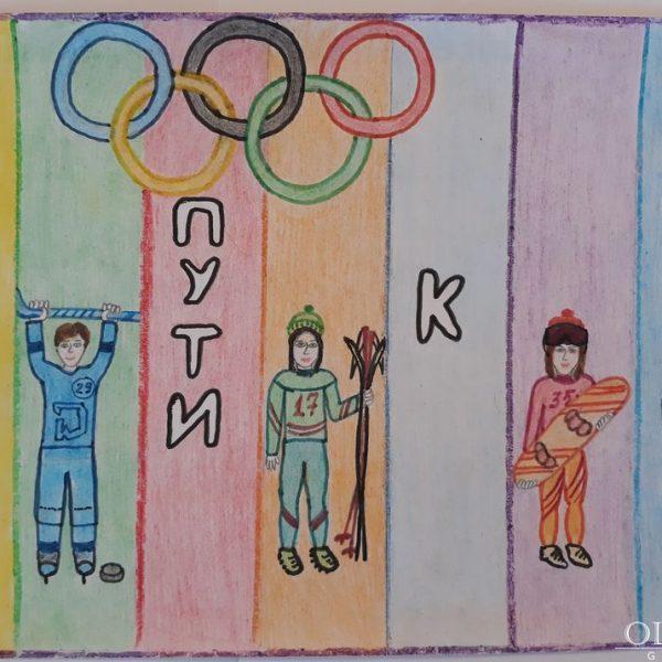 «На пути к мечте», Иващенко Алина, 9 лет, ГУО Боровлянская СШ