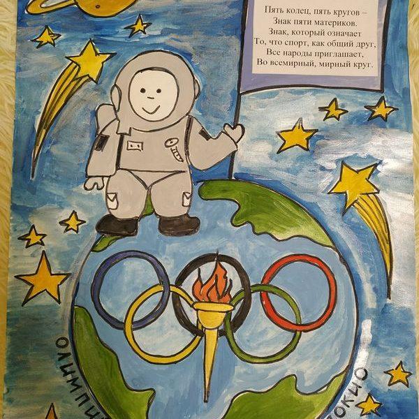 «О спорт, ты мир!» Карпина Диана, 6 лет, ГУО Ясли-сад № 96, г.Могилев