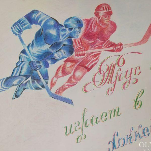 «Трус не играет в хоккей!», Бурлов Сергей 17 лет, Минск, СШ№111