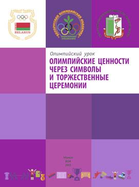 Olimpicyrok