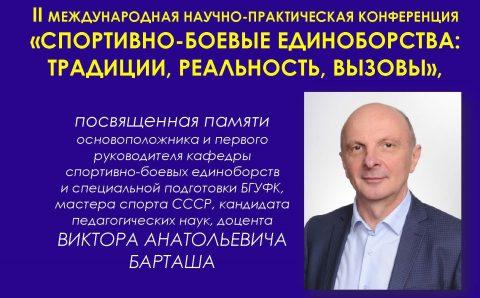 Zastavka-SBEiSP