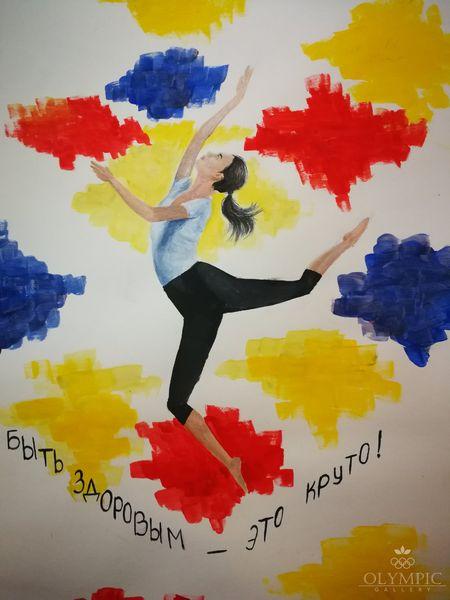 «Быть здоровым -это круто!», Кулажкина Кристина, 14 лет, ГУО СШ№7, г.Могилев