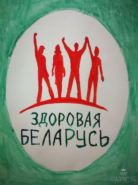 Здоровая Беларусь, Гореликова Яна, 10 лет, ГУО СШ№7, г.Могилев