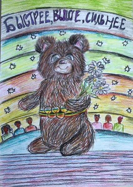 Медведь высокого полёта, Карпекина Анастасия,12 лет, а.г. Ратомка, Ратомская средняя школа