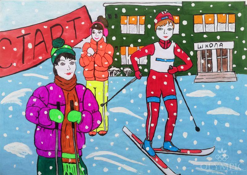 «С лыжами дружи, проходи виражи», Ашейчик Анастасия, 11 лет, ГУДО Центр творчества детей и моложёи, г. Червень