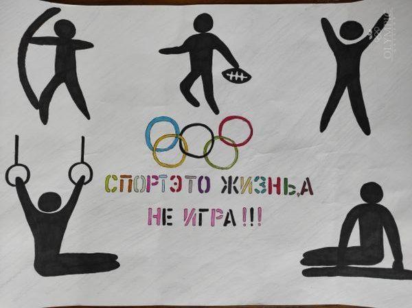 Спорт- это жизнь!, Борисевич Кристина, 13 лет, ГУО СШ №15, г.Могилев