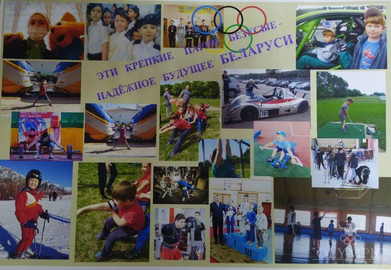 Мои спортивные будни, Усик Павел, Усик Роман, 8 лет, 13 лет, ГУО Головинская СШ, д.Березки