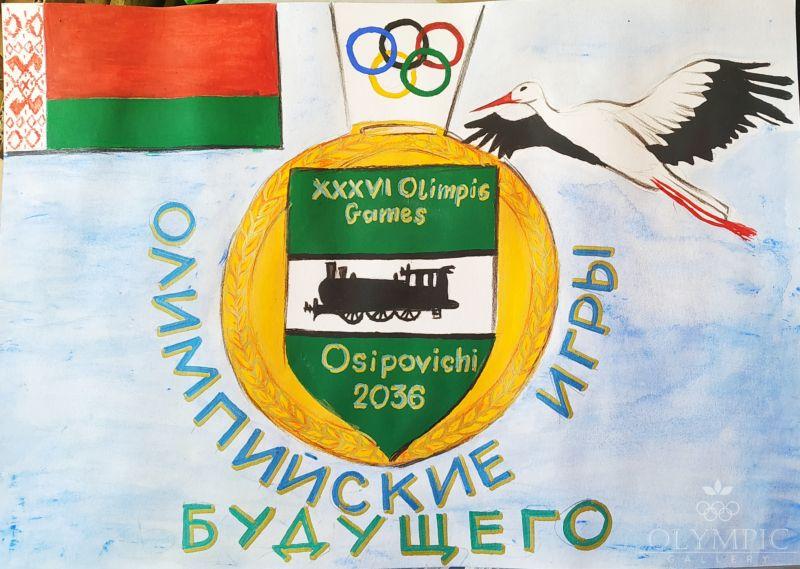 Олимпийские игры будущего, Довженко Дарья, 12 лет, ГУО СШ №1, г.Осиповичи