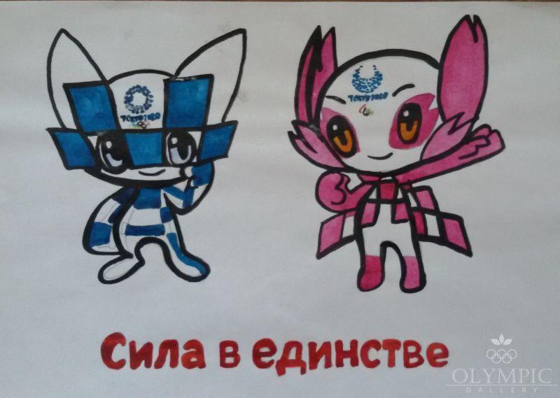 Сила в единстве, Илюшина Ирина, 9 лет, ГУО СШ №4, г. Иваново