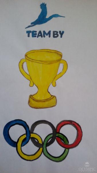 Символ олимпийской победы, Климович Никита, 9 лет , ГУО СШ №4, г. Иваново