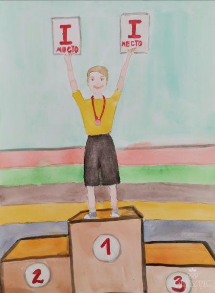 Стремление - путь к победе!!!, Савенко Владислав, 10 лет, ГУО Детский сад-начальная школа №63, г. Гомель