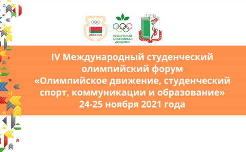 IV Студенческий олимпийский форум «Олимпийское движение, студенческий спорт, коммуникации и образование» 24-25 ноября 2021 года (2)
